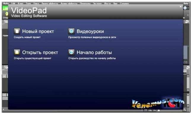 VideoPad Video Editor (2020/RUS) для Windows