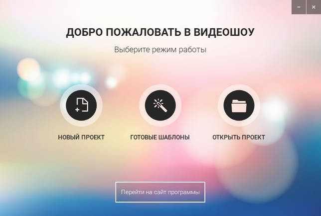 ВидеоШОУ 3.0