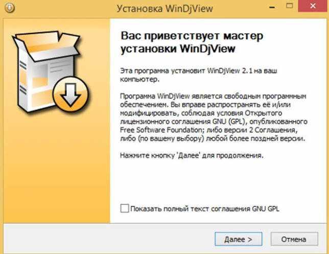 WinDjView 2.1 на русском скачать для Windows 7-10 бесплатно