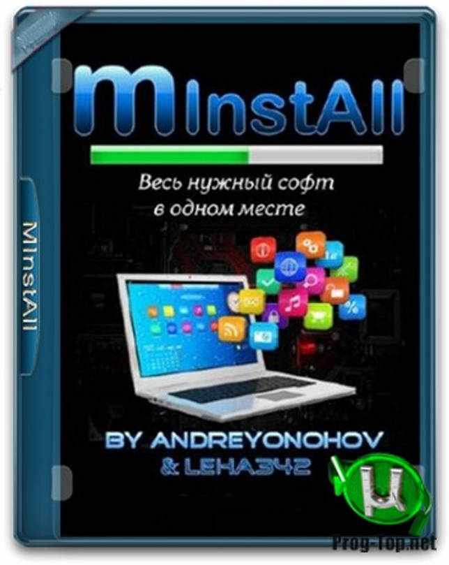 MInstAll сборник полезных программ v.21.09.2020 By Andreyonohov & Leha342 (Распакованная версия)