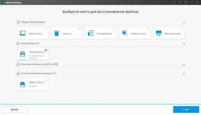 Программа для восстановления отформатированных файлов