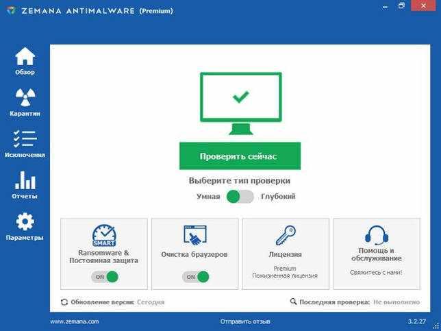 Zemana AntiMalware Premium 3.2.27 + ключик активации скачать бесплатно
