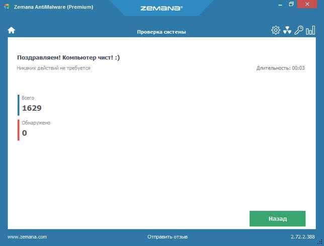 Zemana Anti-Malware Premium активация