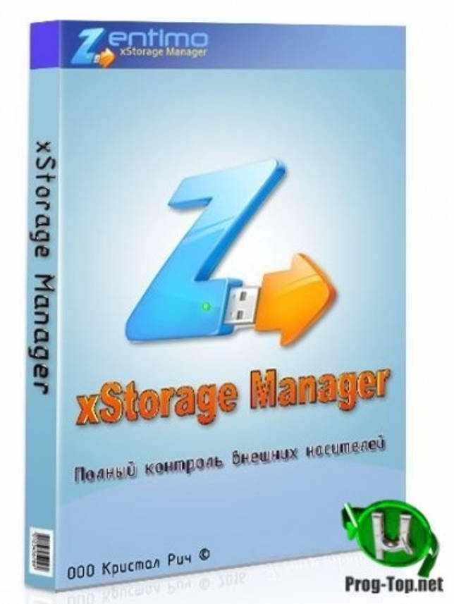 Менеджер USB устройств - Zentimo xStorage Manager 2.3.3.1281 RePack by KpoJIuK